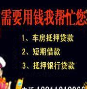 北京短期周转贷款北京短期贷款服务图片