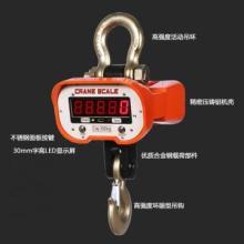 供应天辰高精度电子吊秤OCS-A2-10T天辰电子吊钩秤批发
