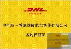 DHL国际快递北京出1-5折图片