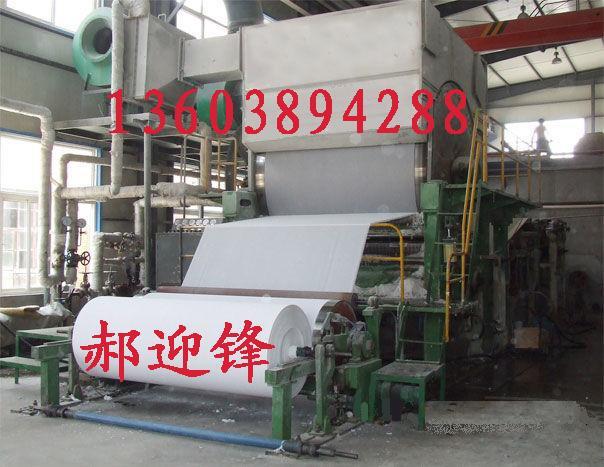 1092小型卫生纸造纸机销售