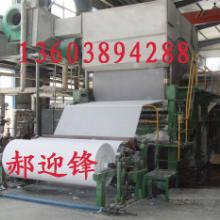 供应1092小型卫生纸造纸机,787型-1092型-1575型小型烧纸造纸机图片