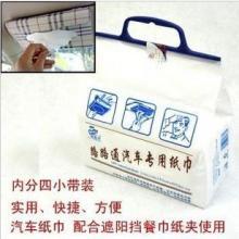 供应路路通纸巾车用纸巾盒专用补充装批发