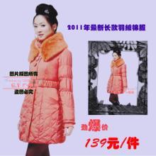 供应冬季羽绒服批发报价2011新款羽绒服批发韩版长款羽绒服批发批发