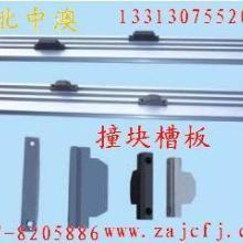 供应机床槽板撞块#槽板生产厂家