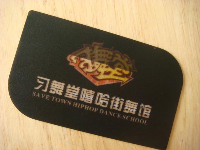 非标卡制作图片/非标卡制作样板图 (1)