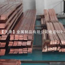 供应天津紫铜排导电紫铜排专用,有色金属板材,有色金属加工冶金矿材批发