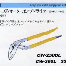 CW-250DL/日本贝印SHELLCW-300L 水泵钳