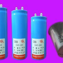 供应国营第七九四厂CBB65型电动机电容器国营第七九四CBB65