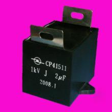 供应CP41511型高压有机薄膜电容