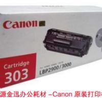 河源佳能Canon打印机硒鼓