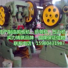 供应电动压力机/冲床压力机