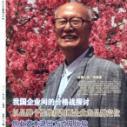 中小企业管理与科技杂志社约稿图片