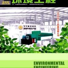 供应《环境工程》杂志征稿