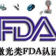 激光笔FDA认证图片
