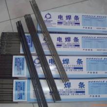 促销批发特殊用途焊条