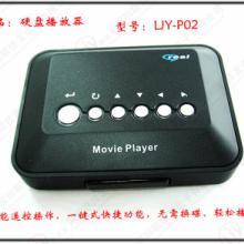 供应RMVB播放器1080P硬盘播放器 MINI播放器
