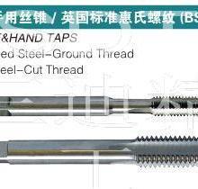 供应1/2-16BSF英制丝锥惠氏螺纹丝攻图片