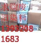 供应化工染料助剂回收油墨等化工产品批发