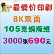 供应DM单印刷 8k双面105克铜版纸3000张