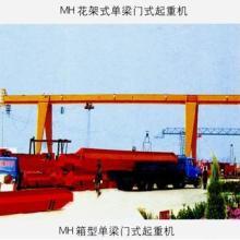 河南通用门式起重机门式起重机型号新乡市豫新起重机械有限公司批发