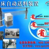 供应加工铝长棒料的自动送料机