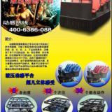 供应广州专业供应4D电影设备全套