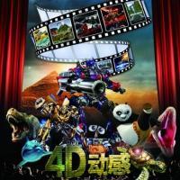 供应宁波4D5D动感立体电影设备平台