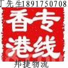 """""""镇江到香港物流专线""""+""""上海到香港货运专线""""+""""上海货代""""批发"""