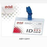 得力横式证件卡胸卡卡套工作卡 广州文具配送 广州办公用品配送