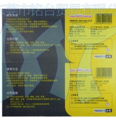百得PSK12CT-2快干胶图片/百得PSK12CT-2快干胶样板图 (3)