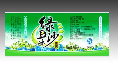 供应中国最牛B的绿豆沙冰包装设计师