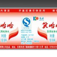 供应深圳市果汁饮料可乐标签