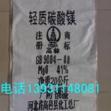 供应轻质碳酸镁
