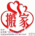 供应广州大众搬家电话 野生动物搬迁