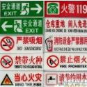 沈阳市安全出口标牌荧光牌图片