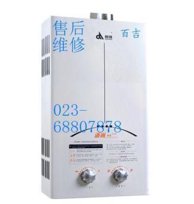 重庆百吉热水器维修售后客服图片/重庆百吉热水器维修售后客服样板图 (1)