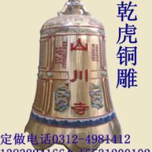 供应铜雕工艺品宗教用品铜钟