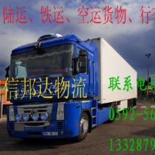 厦门到新乡物流托运专线,设备运输行李托运长途搬家运输直达货运