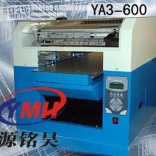 供应深圳宝安A3钥匙打印机钥匙彩色印刷设备-源铭昊专业生产批发