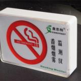供应香烟报警器,吸烟报警器,烟雾探测器