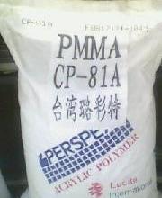 供应 PMMA CP-81A 英国璐彩特批发