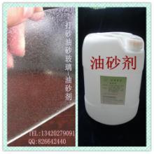 供应打砂玻璃专用油砂剂/液玻璃救星-小张批发