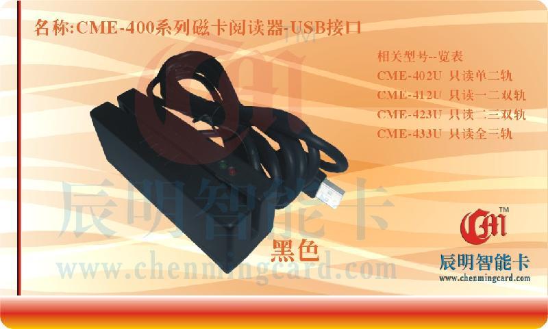 供应CME433U全三轨磁卡阅读器 磁卡读卡机 磁卡刷卡器划卡槽