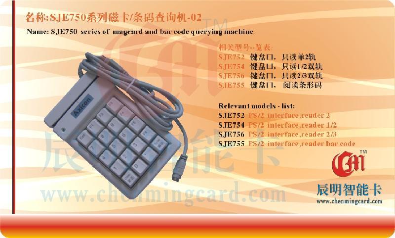供应SJE752磁卡刷卡机/磁卡划卡器 磁卡读卡器