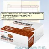 供应包头用友专用凭证套打纸价格/包头用友专用凭证套打纸