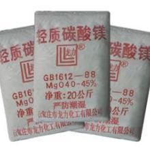 供应橡胶制品用碳酸镁
