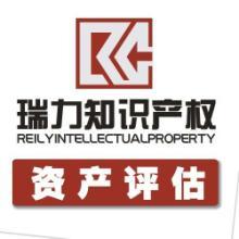 资产评估(土地使用权)