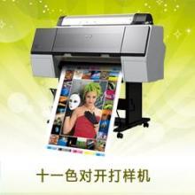 供应数码打印机打样机高精度打样