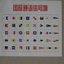 供应东台国际信号旗