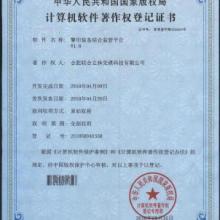 供应济南双软认证济南双软认证济南双软认证济南双软认证就找杨福东批发